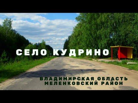 Село Кудрино Владимирская область Меленковский район