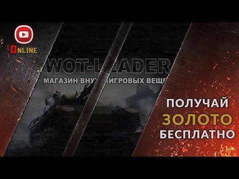 Промо коды wot leader ru