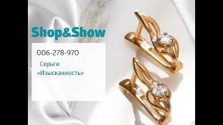 Серьги «Изысканность». Shop & Show (Украшения)