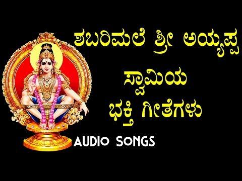 Ayyappa Devotional Songs - Full HD 1080p - Kannada Devotional Songs - HQ