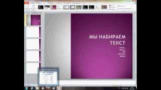 Как сделать презентацию в Power Point 2010 или 10 шагов на пути к цели(В этом видеоролике мы расскажем вам о том, как создать презентацию, вставить спецэффекты, переходы слайдов,..., 2013-11-14T18:00:51.000Z)