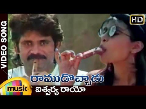 Ramudochadu Telugu Movie Songs | Aishwarya Raiyo Video Song | Nagarjuna | Mango Music