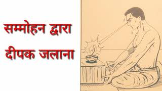 Sammohan(yog) dwara dipak jalana