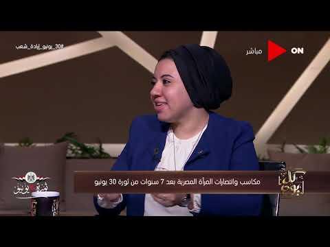 كل يوم - أميرة صابر: طول ما المرأة لا تملك ماتنفقه فهي ضعيفة  - 02:57-2020 / 7 / 3