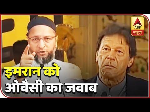 Owaisi Slams Imran Khan For 'Preaching' Religious Tolerance | ABP News Mp3