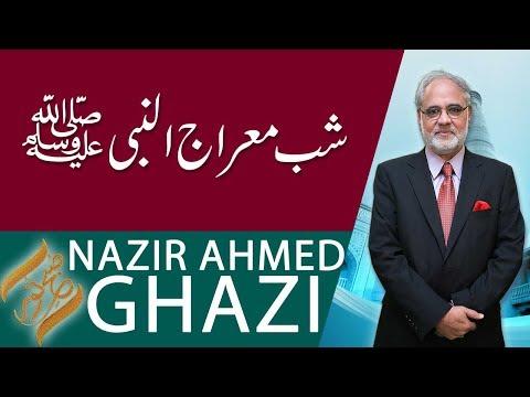 SUBH-E-NOOR   Shab E Miraj Ul Nabi (PBUH)   Nazir Ahmed Ghazi   3 April 2019   92NewsHD