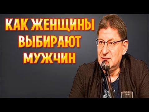 МИХАИЛ ЛАБКОВСКИЙ - КАК ЖЕНЩИНЫ ВЫБИРАЮТ МУЖЧИН