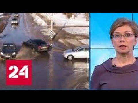 """""""Погода 24"""": на юге России начались потопы из-за таяния снега - Россия 24"""