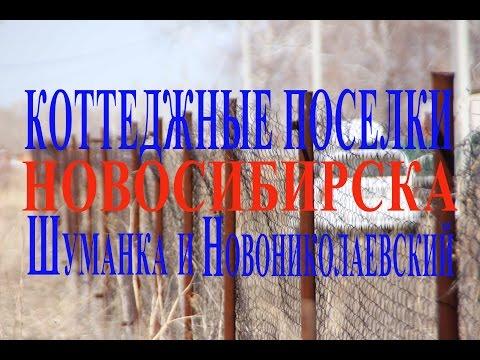 Купить земельный участок в Новосибирске у моря Коттеджные поселки Шуманка и Новониколаевский
