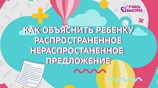 Русский язык, 2 класс Тема: Распространенное/Не распростаненное предложение
