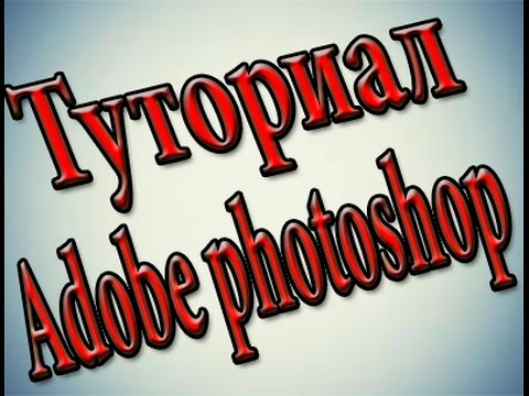 ТУТОРИАЛ, Как вставить картинку в видео с помощью Adobe photoshop!