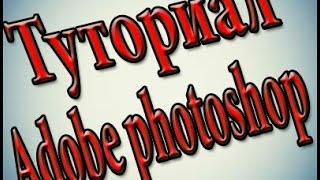 ТУТОРИАЛ, Как вставить картинку в видео с помощью Adobe photoshop!(, 2014-03-23T15:02:15.000Z)