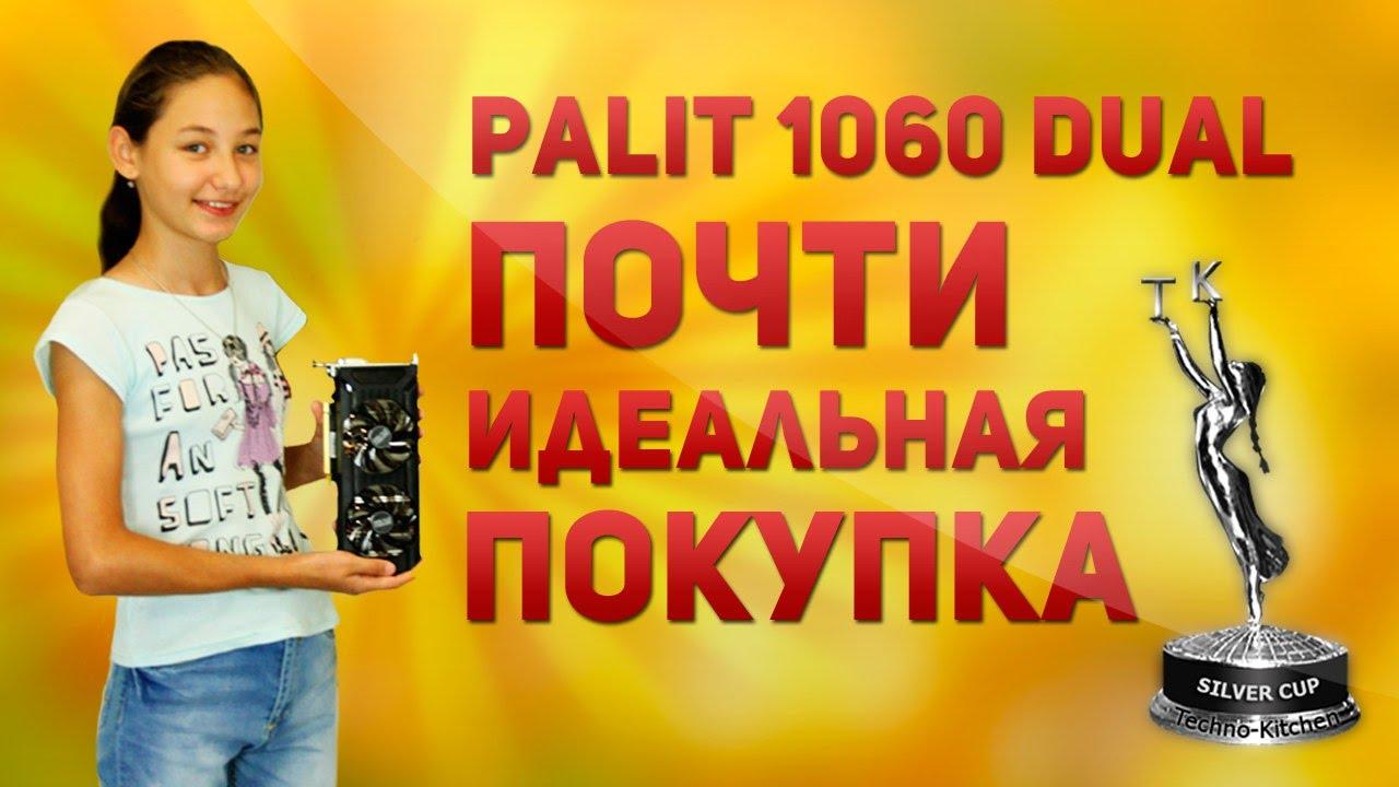 Palit 1060 Dual — обзор и советы по тихой игровой видеокарте.