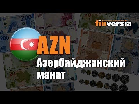 Видео-справочник: Все об Азербайджанском манате (AZN) от Finversia.ru. Валюты мира.