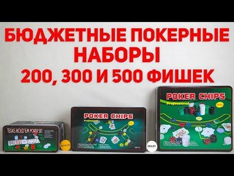 Наборы для покера на 200, 300 и 500 фишек, какой выбрать?