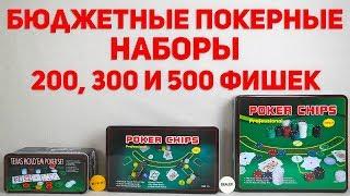бюджетные покерные наборы на 200, 300 и  500 фишек