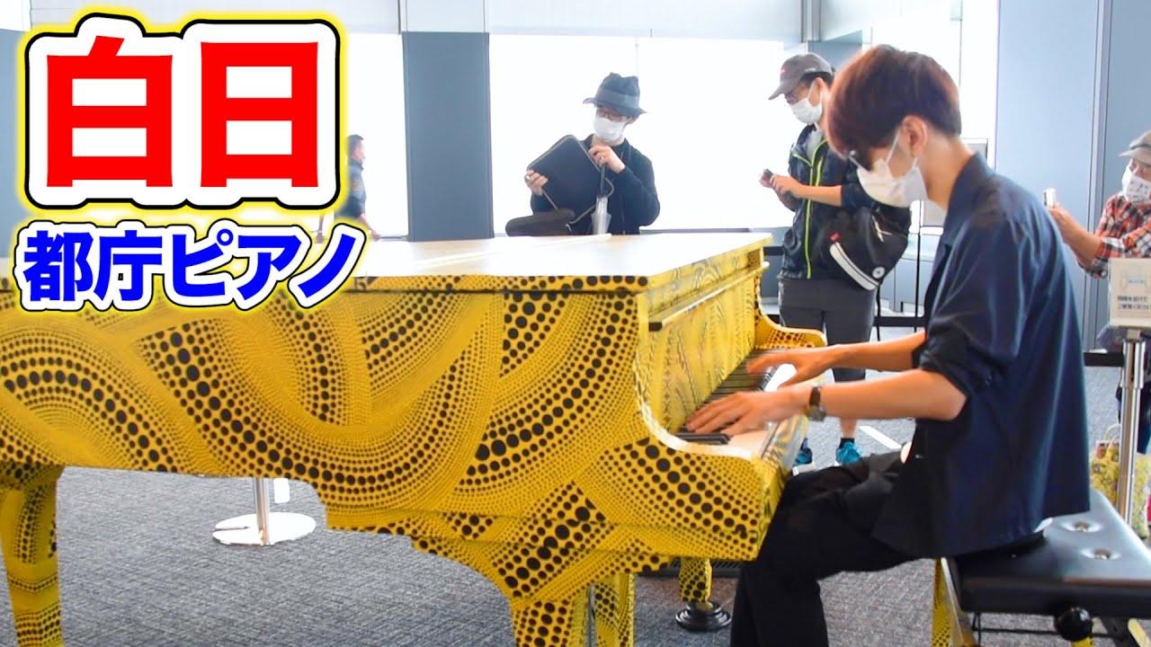"""【都庁ピアノ】「白日」を弾いてみた byよみぃ Japanese Street Piano Performance""""Hakujitsu"""""""