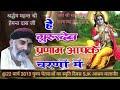 Sarey Tirath Dham Aap Ke Charno Me -हें गुरु देव प्रणाम आप के चरणों में-महंत श्री हेमंत दास जी ...