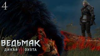 прохождение игры Ведьмак 3: Дикая Охота / The Witcher 3: Wild Hunt #4