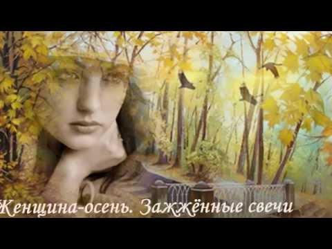 видео: Женщина-осень