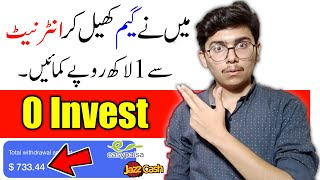 Game khel kar paise kaise kamaye - how to earn money online by Playing games - Make money online