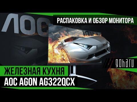 Распаковка и обзор монитора AOC AGON AG322QCX