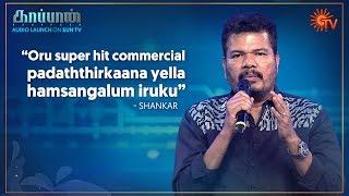 Shankar's Speech   Kaappaan Audio Launch   Sun TV