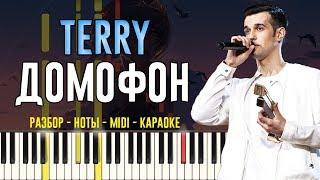 Terry - Домофон | На Пианино | Караоке | Ноты