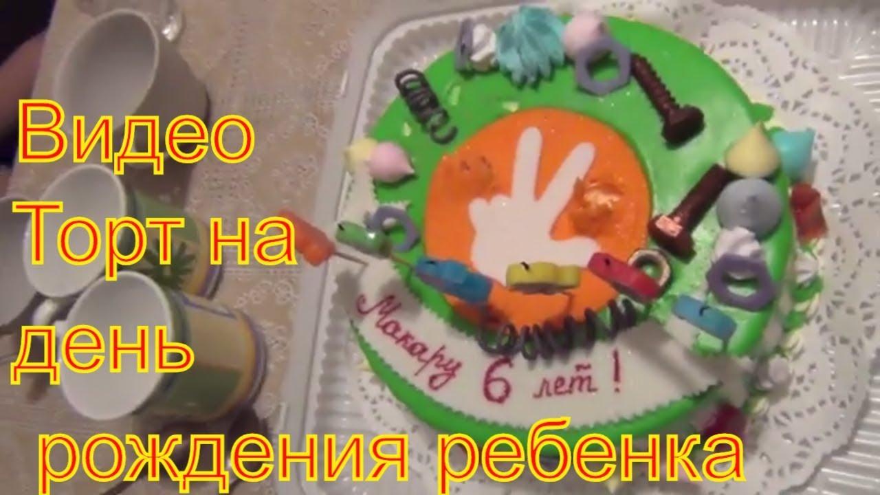 Торт с болтами на день рождения ребенка 6 лет  дети торт для ребенка украшение тортов