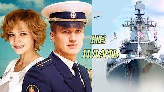 Ярослав Сумишевский - Не плачь ❤️ Песня Моряка! клип Наталья Лучезарная