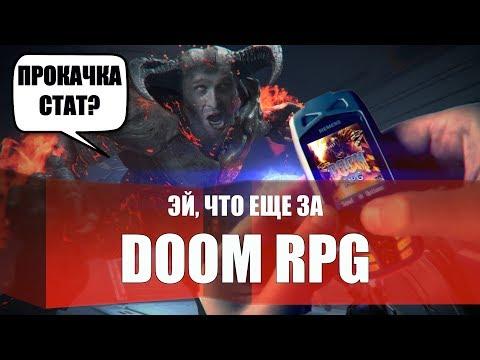 DOOM ETERNAL на мобильник из 2005-го - DOOM RPG  [Бородатые игры Lite]