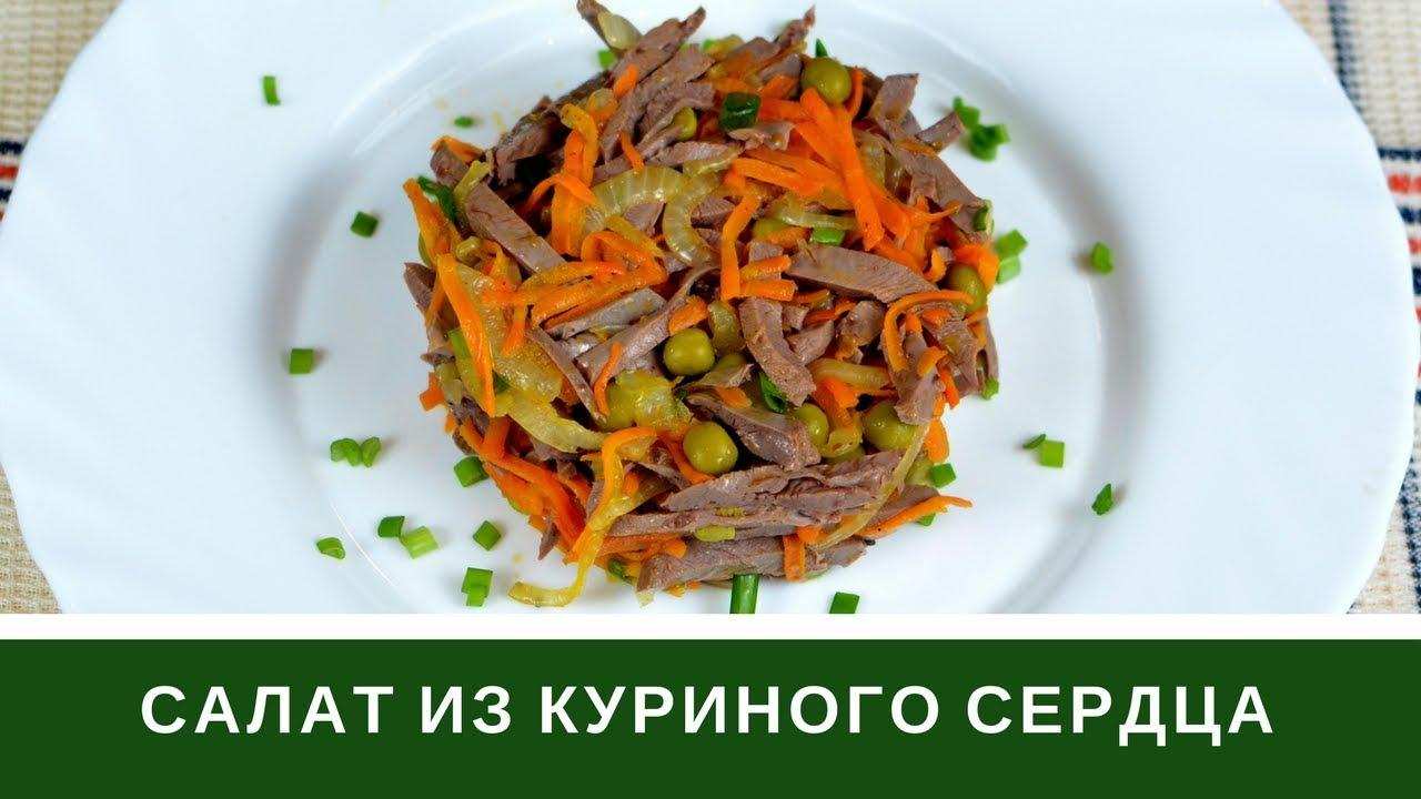 салат с морковью с сердцем