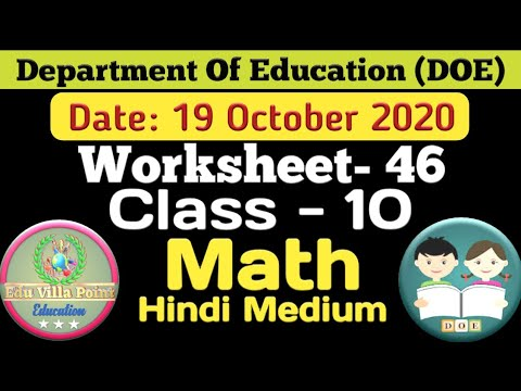 Class 10 Worksheet 46 | Math | Hindi Medium | 19 Oct 2020 | Edu Villa Point