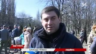 Жители Авдеевки и Краматорска митинговали против блокады