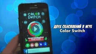 Обзор двух обновлений в игре Color Switch