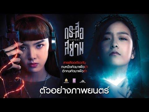 ตัวอย่าง SisterS กระสือสยาม (Official Trailer)