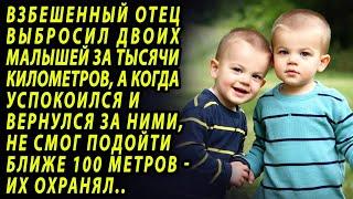 Отец оставил своих детей, а когда опомнился и вернулся за ними, не мог подойти ближе 100 метров