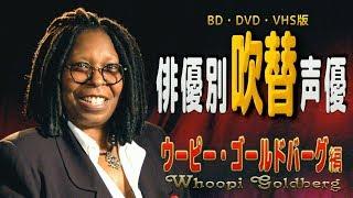 俳優別の吹き替え声優 第522弾は ウーピー・ゴールドバーグ編です ソフト版 (BD・DVD・VHS) の吹き替えは誰だったかな?? 洋画吹き替えのファンの方は必見です!