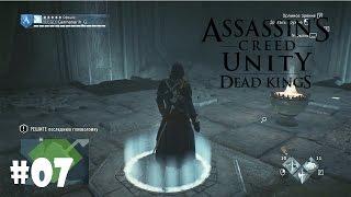 Павшие Короли (Assassin's Creed Unity) #7 - Воскрешая мёртвых