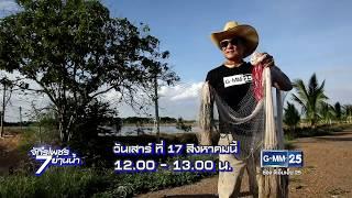 [Spot] ธิดาโอ่งพากิน ผู้ว่าฯ ราชบุรี พาเที่ยว | 17 ส.ค. 62 | จักรเพชร 7 ย่านน้ำ