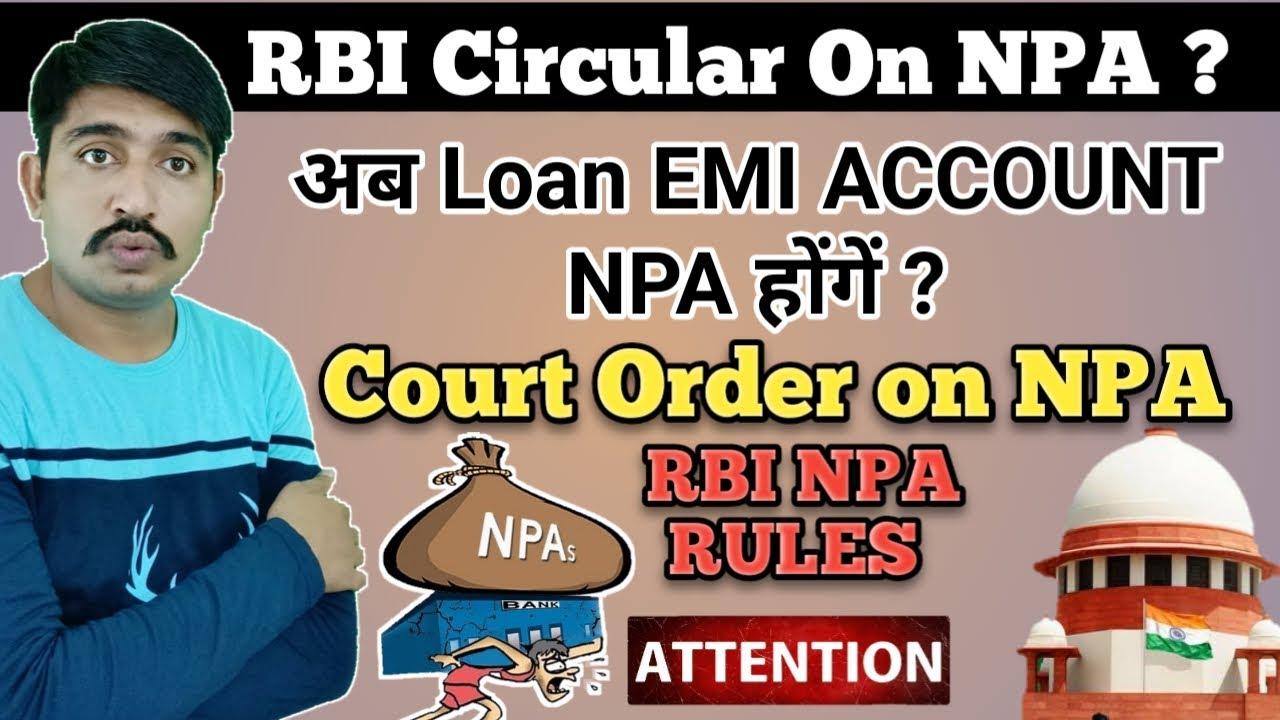 RBI/Supreme Court New Order/Rule On NPA. अब LOAN EMI NPA होने वाले हैं ?NPA Latest News.