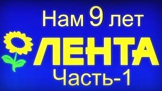 г. Пенза, 9 лет ТК Лента - 63. Часть - 1
