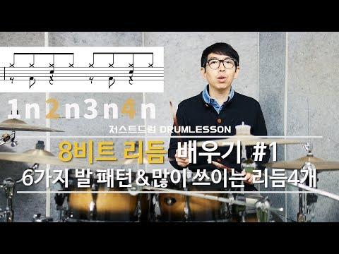 [드럼레슨] 8비트 리듬 배우기1 - 6가지 발패턴&가장 많이쓰는 리듬 4개(초급)(드럼악보 첨부) By 저스트드럼 Drum Lesson
