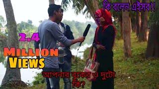 আপু আপনার Book এর OO দুটো কি???Bangla Funny Interview||2018||Dirty Mind Test BD