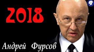 2018 - ГОД ВЫБОРА. - Андрей ФУРСОВ.