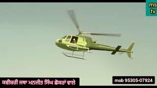 Kavishri Toofan Singh ॥ New WhatsApp Status ॥ Kavishri Jatha Manjit Singh Chhokran