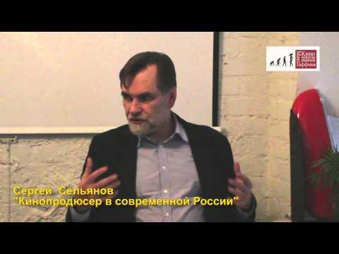 Лекция продюсера Сергея Сельянова в Киношколе имени МакГаффина