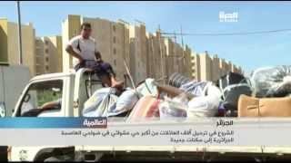 الشروع في ترحيل آلاف العائلات من أكبر حي في ضواحي العاصمة الجزائرية إلى سكنات جديدة