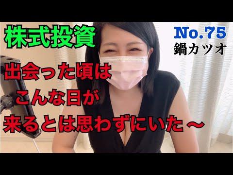 【株式投資の実況!8月最後の2日間】No.75