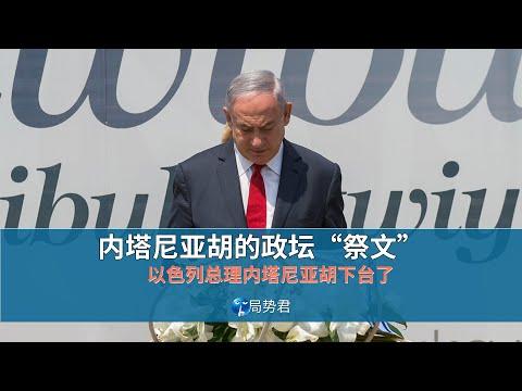 """【局势君】内塔尼亚胡的政坛""""祭文""""(Netanyahu's political"""